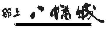 Gujo Hachiman Castle Official Web Site